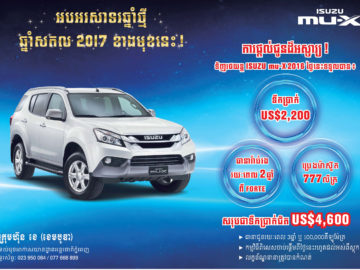 ISUZU mu-X MY 2016 Spacial Offer